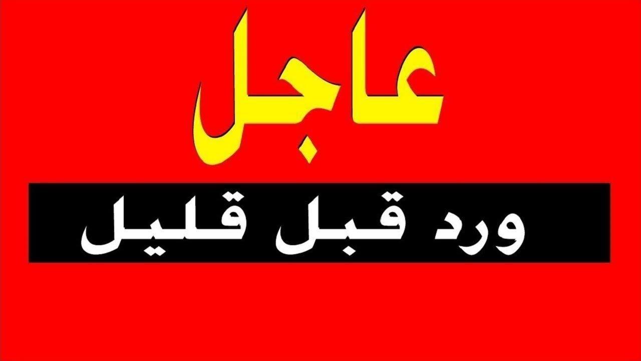 عاجل ـ موريتانيا