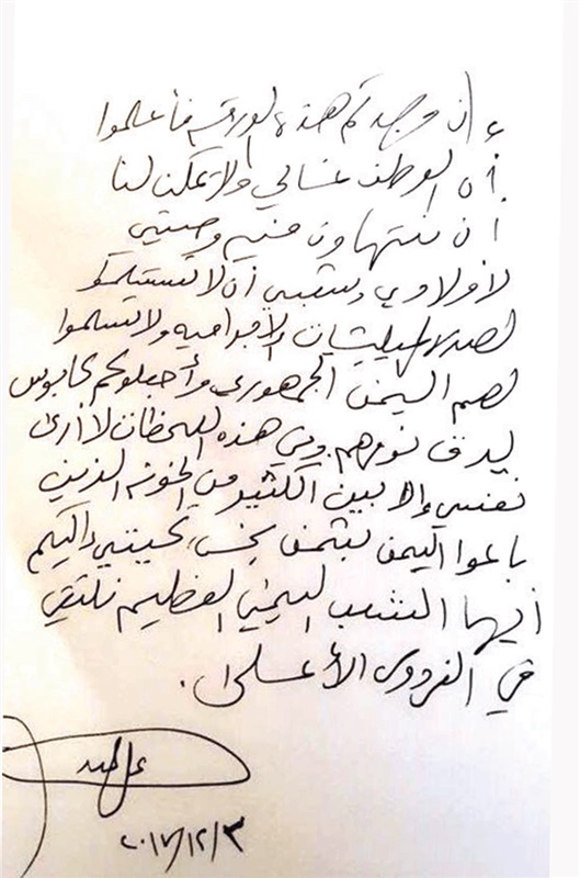 وصية الرئيس اليمني الراحل علي عبد الله صالح