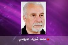 محمد شريف الجيوسي