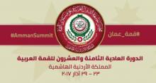 شعار-القمة-العربية-2017