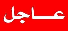 محاولة اغتيال ولي العهد السعودي