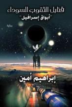 قنابل الثقوب السوداء
