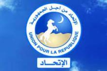 الحزب الحاكم بموريتانيا