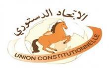 حزب الاتحاد الدستوري