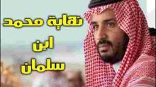 نهاية محمد بن سلمان