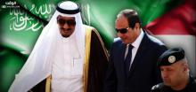 ازمة , ال سعود , السعودية , مصر
