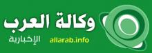 وكالة العرب الاخبارية