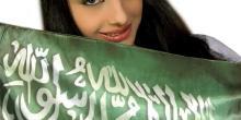 جنس أميرات سعوديات