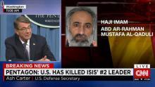 الرجل الثاني في داعش