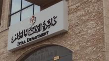 حملة طلق مراتك في الأردن