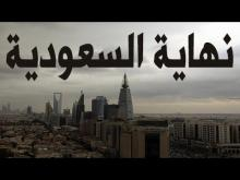 نهاية السعودية