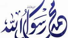النبي صلى الله عليه وسلم