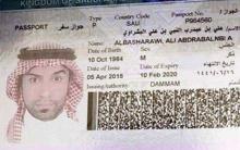 المواطن السعودي المختطف في لبنان