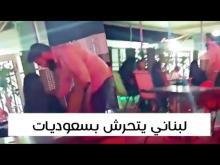 فيديو لبناني يتحرش بسعوديات