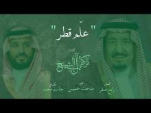 أغنية تهاجم قطر