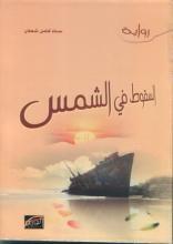 د. سناء الشّعلان