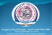 جامعة الشعوب العربية